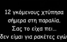 ρακετες Funny Greek Quotes, Funny Quotes, Funny Phrases, Funny Times, Just Kidding, Stupid Funny Memes, True Words, Just For Laughs, Laugh Out Loud