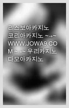 """""""리스보아카지노 코리아카지노 ~→~ WWW.JOWA9.COM ~→~ 우리카지노 다모아카지노"""" by princemarchmraz - """"…"""""""