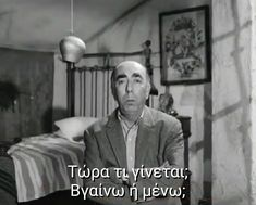 Best Quotes, Funny Quotes, Funny Greek, Just Kidding, Memes, Picture Video, Cinema, Lol, Actors