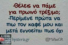Χχ Funny Greek Quotes, Sarcastic Quotes, Life In Greek, True Words, Just For Laughs, Talk To Me, Funny Photos, The Funny, Good Books