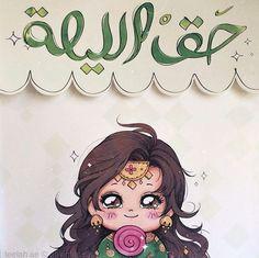 17 Best قرنقشوه Images Ramadan Decorations Ramadan Cards Eid