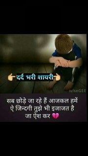 Funny Attitude Quotes, Sad Love Quotes, Strong Quotes, Funny Quotes, Life Quotes, Friendship Quotes In Hindi, Love Shayri, Quotes Deep Feelings, Gulzar Quotes