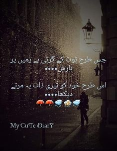 Cute Diary, Urdu Poetry Romantic, Rain, Touch, Heart, Movie Posters, Movies, Rain Fall, Film Poster