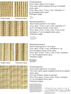 rezinki 5   Домоседка Lace Knitting Patterns, Knitting Wool, Knitting Stitches, Knitting Needles, Free Knitting, Stitch Patterns, Drops Kid Silk, Hobbies And Crafts, Crochet Yarn