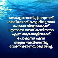 Inspirational Quotes In Malayalam Malayalam Quotes Quotes