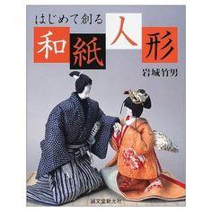 japanese ningyo doll books   Japanese Washi Kimono Ningyo - Paper Doll Book 5