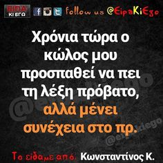 Funny Cartoons, Funny Jokes, Funny Greek, Laughing Quotes, Funny Drawings, Greek Quotes, Have A Laugh, Funny Images, Wise Words