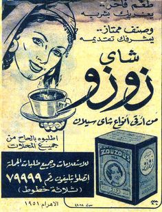 the lowercase arab: Vintage Arabic Drink Advertisements
