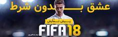پیش نمایش بازی FIFA 18