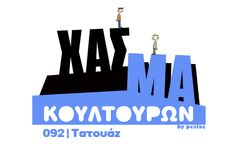 Χάσμα Κουλτουρών, 92 | Τατουάζ Photo Comic, Years Passed, My Eyes, Comics, Logos, My Love, Comic Book, Comic Books, Logo