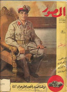 """Major General Mohamed Naguib on the cover of the magazine """"photographer"""" Egyptian August 1952 AD October War, August 15, President Of Egypt, Egyptian Movies, Old Stamps, Old Egypt, Major General, Old Advertisements, North Africa"""