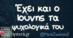 Greek Quotes, Photo Wallpaper, True Words, I Laughed, Favorite Quotes, Funny Quotes, Jokes, Lol, Peter Pan