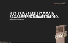 Stickers For The Masses - Αστεία και Ανέκδοτα Funny Tips, Funny Memes, Hilarious, Jokes, Funny Greek, Greek Quotes, True Words, Wallpaper Quotes, Funny Photos