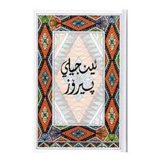Kurdish Sorani New Testament  $59.99