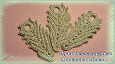 Crochet peacock feather Павлинье перо крючком вязание - YouTube
