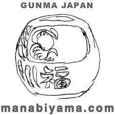 下描き。 #だるま #群馬 #daruma #gunma #gumma... http://manabiyama.tumblr.com/post/166027150454/下描き-だるま-群馬-daruma-gunma-gumma-japan-pref47 by http://apple.co/2dnTlwE