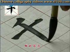 ▶ Yan Style Chinese Calligraphy Basic Stroke - YouTube