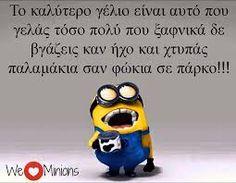 Αποτέλεσμα εικόνας για minions ατακες στα ελληνικα