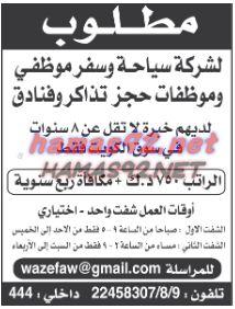 وظائف شاغرة من صحف الكويت: وظائف جريدة القبس الاحد 5/4/2015