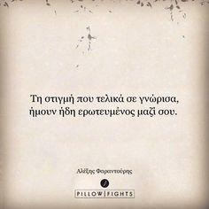 Το συμπέρασμα είναι ένα. | Pillowfights.gr
