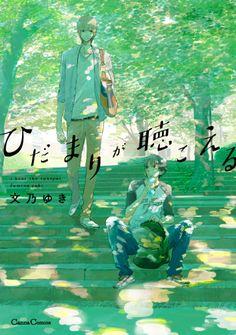 2014/10/27発売 Canna Comics 「ひだまりが聴こえる」 文乃ゆき プランタン出版