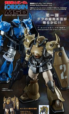 P-Bandai Exclusive: HG 1/144 Prototype Gouf [Mobile Demonstration Unit Color Ver.]   (Release Date: Nov 2015, Price: 1944 yen)     GG INFIN...
