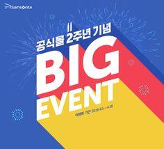 공식몰 2주년 기념 BIG 이벤트