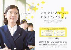 Keimei Gakuen : KEIMEI PLUS                                                                                                                                                                                 もっと見る