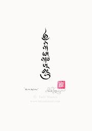This too shall pass. Tibetan calligraphy, Drutsa script stacked vertically