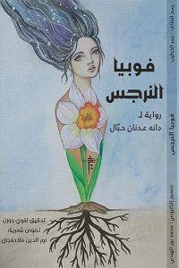 رواية فوبيا النرجس دانه عدنان Arabic Books Books Fictional Characters