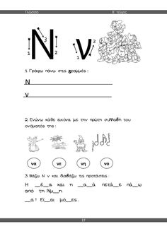 Letter Activities, Dyslexia, Math Equations, Lettering, Teaching, Education, School, Drawing Letters, Onderwijs