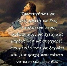 Christus Pantokrator, Greek Beauty, Little Prayer, Everyday Quotes, Orthodox Christianity, Perfect Love, Greek Quotes, Faith In God, Christian Faith