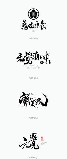 乾园/味道/风尚 LOGO+字体设计|V...@6--love--10采集到茶叶包装设计(698图)_花瓣平面设计