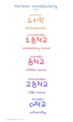 #learn #korean #school #words
