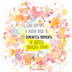 Мотиватор от Опры Уинфри / Oprah motivation #quote #цитата #мотивация…