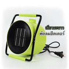 จัดเลย  Lemon PTC Ceramic Fan Heater พัดลมทำความร้อน พัดลมฮีตเตอร์เครื่องปรับอุณหภูมิ เครื่องทำความร้อน ทรงกลม ประหยัดพลังงาน รุ่นFHC-LM-3 ขนาดเล็ก ให้ความอบอุ่นแก่ร่างกาย สีเขียวมะนาว  ราคาเพียง  990 บาท  เท่านั้น คุณสมบัติ มีดังนี้ โครงสร้างใช้วัสดุ เซรามิก PTC Air Heaters / ABSที่ทนต่อความร้อนสูง ออกแบบเป็นทรงกลม ตามทรงของใบพัดเพื่อกระจายความร้อนได้อย่างเต็มที่ ผลิตความร้อนด้วย แผงเซรามิก PTC Air Heaters ทำความร้อนได้ไวอายุในการใช้งานยาวนาน พัดลม ฮีตเตอร์ ให้ความอบอุ่นแก่ร่างกาย…