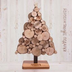 Site Wood Working Mode Site - Diy Craft Mode, My Diyic - New Year's wooden cards, Christmas balls … – ig New Year -Diyic. Site Wood Working Mode Site - Diy Craft Mode, My Diyic - New Year's wooden cards, Christmas balls … – ig New Year - Wooden Christmas Decorations, Christmas Wood, Christmas Projects, Christmas Balls, Christmas Trees, Wood Slice Crafts, Wooden Crafts, Diy And Crafts, Christmas Crafts