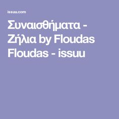 Συναισθήματα - Ζήλια by Floudas Floudas - issuu