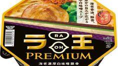 日清ラ王にプレミアムシリーズ登場--香りと旨み広がる海老濃厚白味噌豚骨