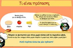 Τι είναι η πρόταση Greek Alphabet, Greek Language, Speech Therapy, Second Grade, Special Education, Grammar, Learning, School, Kids