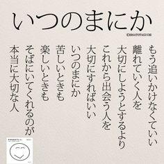 大切な人はいつのまにかそばにいる . . . #いつのまにか #言葉の力#復縁 #日本語勉強 #女性#恋愛#20代 #失恋#出会い#婚活 #そのままでいい