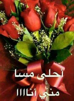 Pin By N K On Good Morning صباح ومساء Evening Quotes Good Evening Arabic Jokes