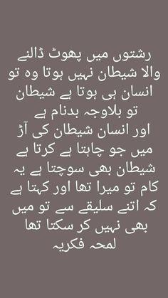 Sufi Quotes, Urdu Quotes, Urdu Thoughts, Deep Thoughts, Broken Love Quotes, Urdu Love Words, Islamic Love Quotes, Deep Words, People Quotes