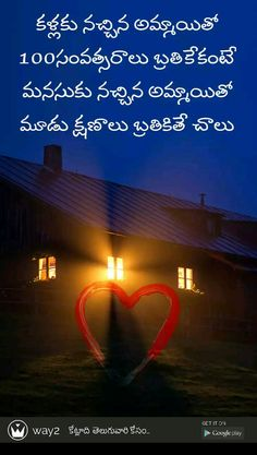 Famous Love Quotes With Images In Telugu Language All Top Quotes