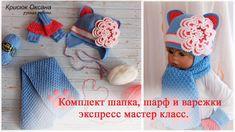 Вязание крючком. Детски комплект крючком шапка, шарф и митенки, экспресс МК