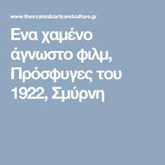 Ενα χαμένο άγνωστο φιλμ, Πρόσφυγες του 1922, Σμύρνη Thessaloniki, Vintage Photography, Film, Movie, Movies, Film Stock, Vintage Photos, Retro Photography, Vintage Pictures