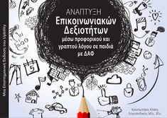 Development of communication skills in children with ASD, through oral and written activities Reading Comprehension Activities, Writing Activities, Autism Spectrum Disorder, Picture Cards, Children With Autism, Communication Skills, Questions, Writing Skills, Speech And Language