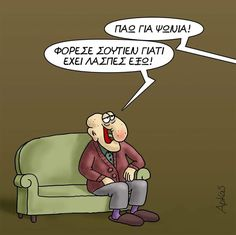 Funny Greek Quotes, Funny Quotes, Funny Memes, Jokes, Funny Shit, Lol, Comics, Fictional Characters, Cartoons