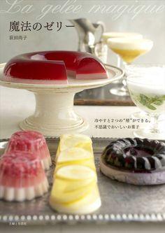 『魔法のゼリー』荻田 尚子 (著)1つのゼリー液、1度の冷蔵で2層に!簡単な...