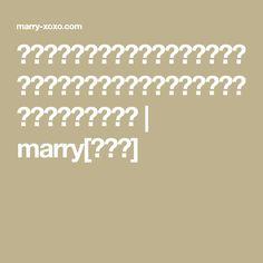 フォトプロップスの次に用意するのはこれ!可愛い『フォトブース』作成アイデア【難易度別】 | marry[マリー]